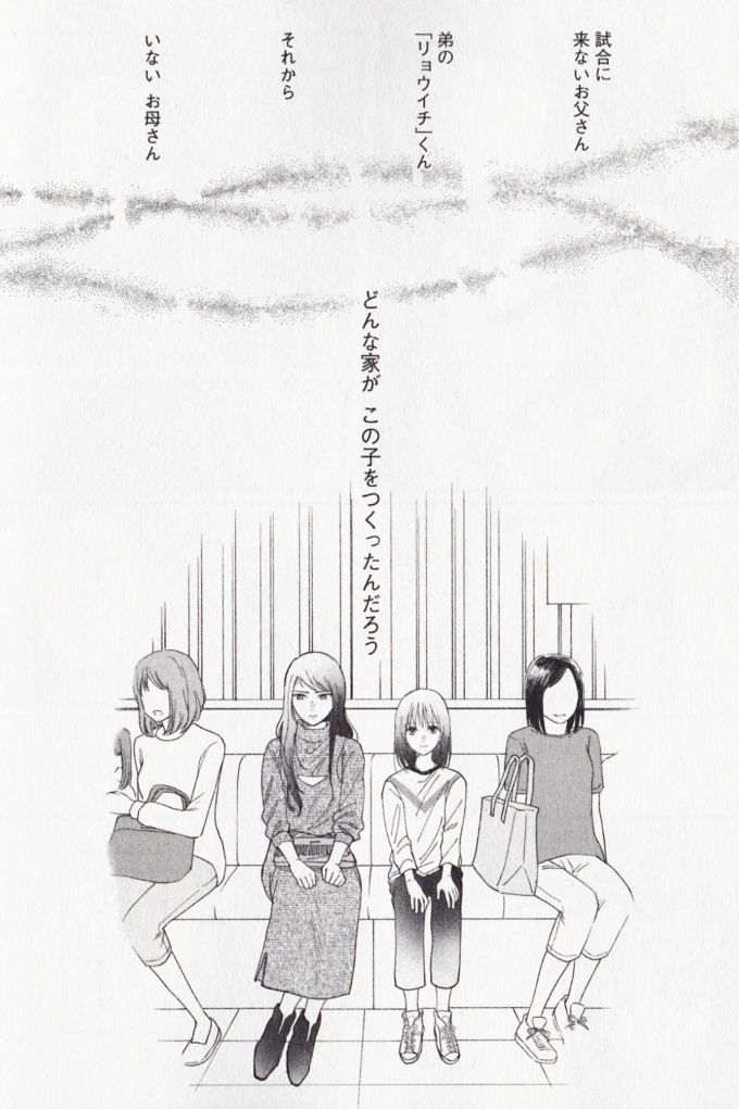 「私の少年 1巻」 高野ひと深 P136 (アクションコミックス)