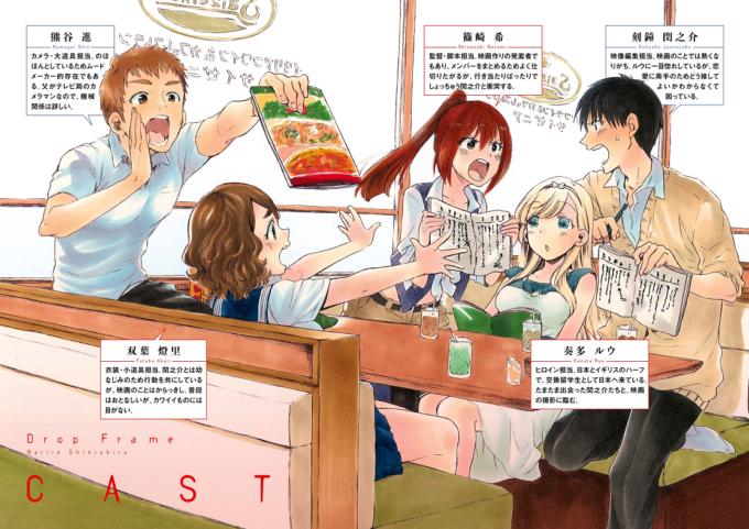 「ドロップフレーム 1巻」 成家慎一郎 P2-3 (IDコミックス REXコミックス)