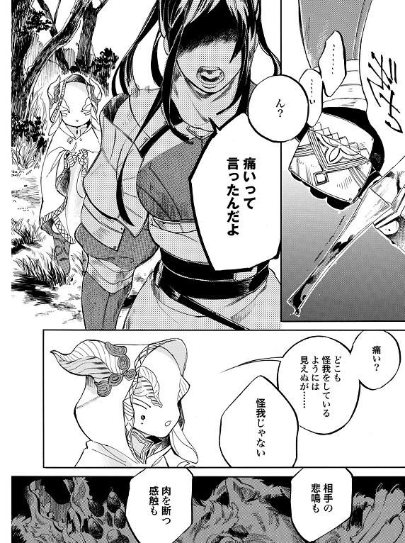 「グレンデル 1巻」 オイカワマコ P44 (ゼノンコミックス)