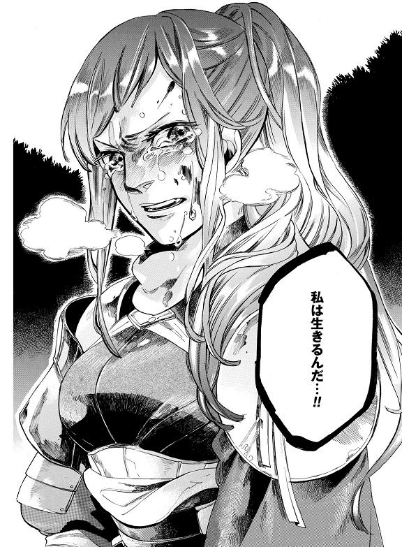 「グレンデル 1巻」 オイカワマコ P46 (ゼノンコミックス)
