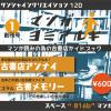 電子書籍ユーザーがどうしても古本屋に行きたくなる日。古書店ガイドブック『マンガヨミアルキ』