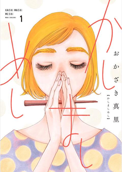 『かしましめし』 第1巻 おかざき真里/フィール・ヤング 表紙